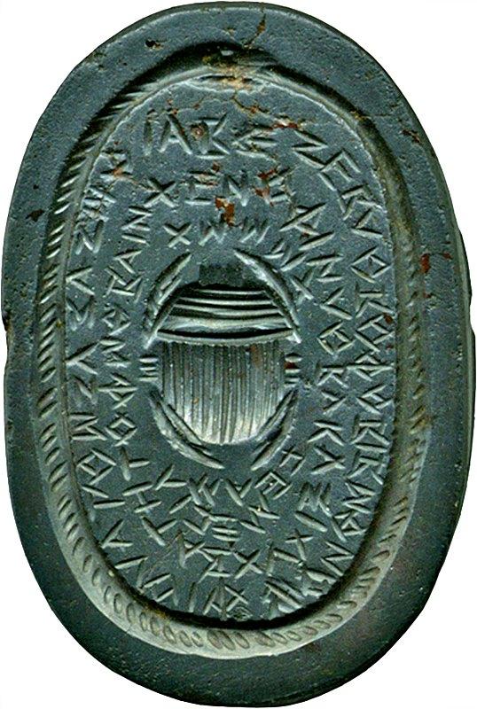 Amuleto egipcio con un 'uroboros' rodeando a un escarabeo y una larga inscripción en griego formada por palabras mágicas. Hematita, (siglo I). Museo Walters de Arte, Baltimore, Estados Unidos. (Public Domain)