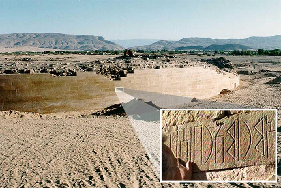 Inscripción de la presa de Ma'rib. (Inam's Water World)