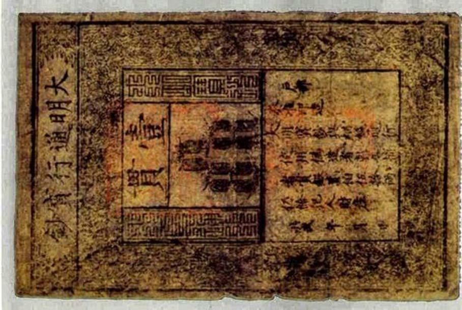 Ejemplo de un antiguo billete de banco chino. Éste en concreto data de la dinastía Ming (1368 – 1644). (Dominio público)