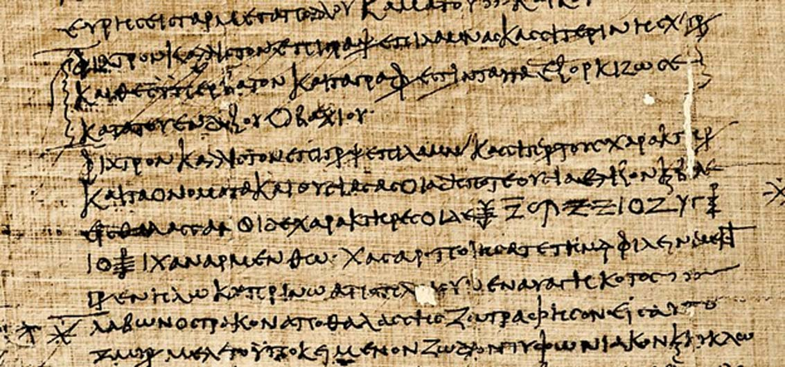 Asteriskos, papiro griego. (Public Domain)