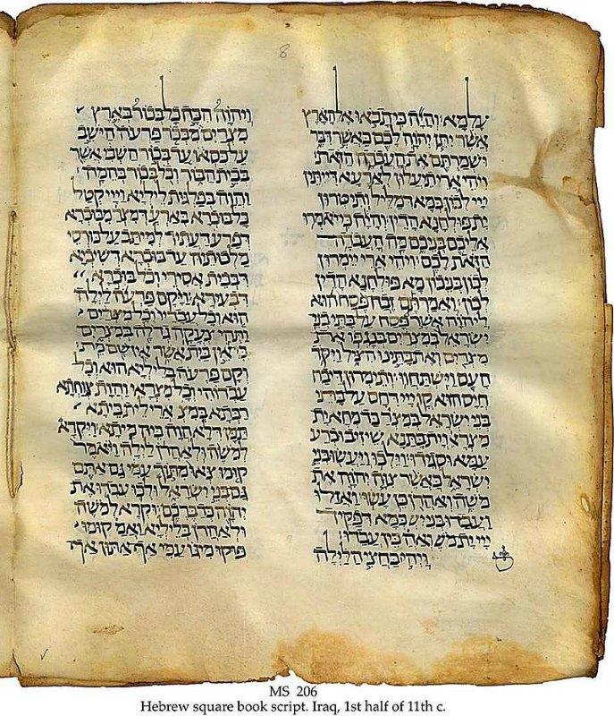 La fuente principal para el estudio histórico del reino de Judá es la biblia hebrea. En la imagen, biblia hebrea con targum en arameo, presentando el texto del Libro del Éxodo (12,25-31) en caracteres hebreos. Manuscrito del siglo XI perteneciente a la Colección Schøyen. (Public Domain)