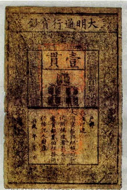 Billete de banco de la dinastía Ming. (Public Domain)