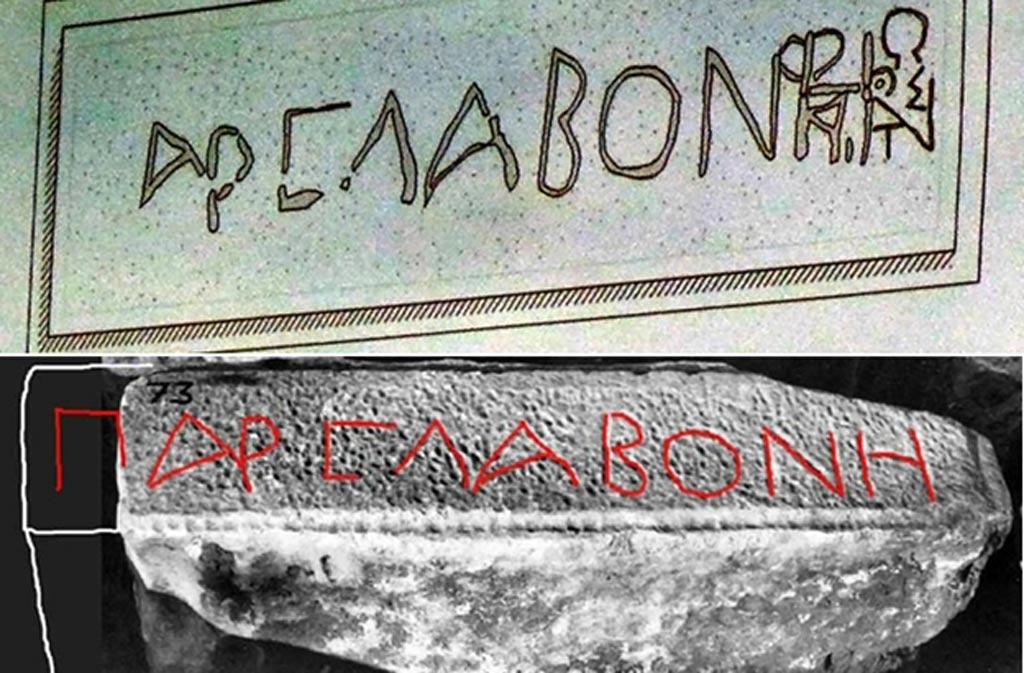 Arriba: Boceto de la inscripción grabada sobre el bloque de piedra, realizado por arqueólogos griegos. Abajo: Reconstrucción llevada a cabo por Andrew Chugg a partir de una fotografía de los años 70. En ella se observa que la Π de ΠΑΡΕΛΑΒΟΝ se desprendió del bloque al deteriorarse éste. (Andrew Chugg, American School of Classical Studies at Athens)