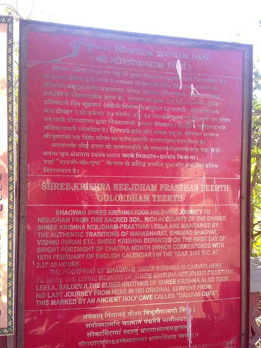 Bhalka, cerca de Somnath, Gujarat, India. El lugar en el que el Señor Krishna abandonó el mundo para regresar a su morada celestial en el año 3102 a. C. (CC BY-SA 4.0)