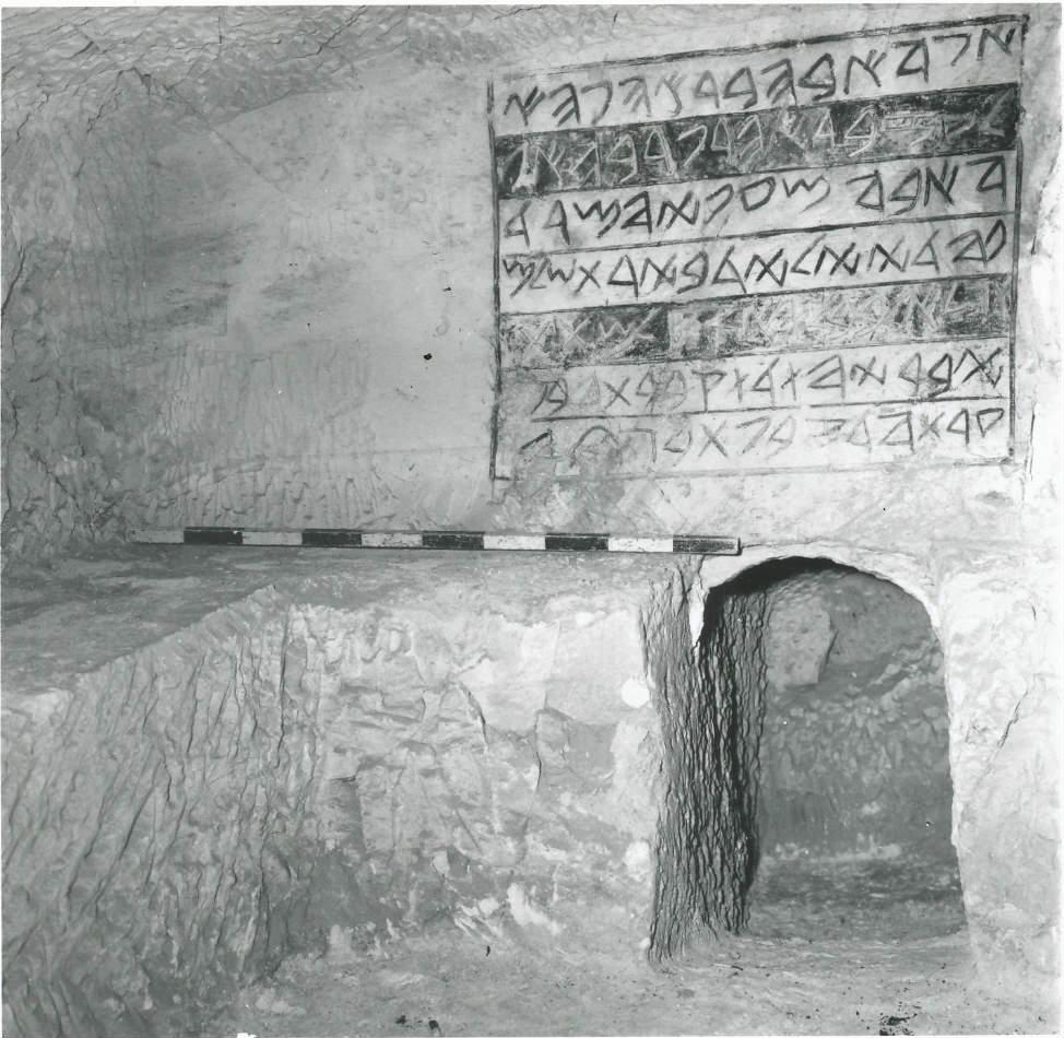 Fotografía de la cueva de Abba con la inscripción. (CC BY-SA 3.0)
