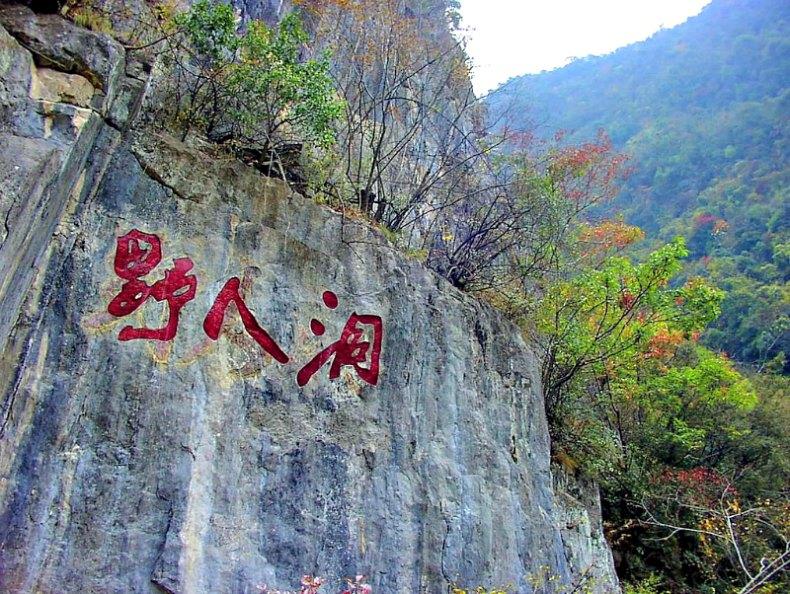 """Inscripción sobre una pared rocosa cercana a la entrada de la """"Cueva del Yeren"""", situada en la provincia china de Hubei. En la inscripción se puede leer """"Ye Ren Dong"""" (""""Cueva del Hombre Salvaje""""). (Public Domain)"""