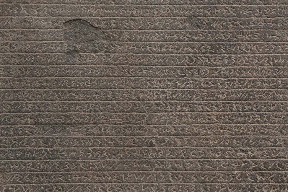 Detalle de estela meroítica (CC BY-SA 3.0)