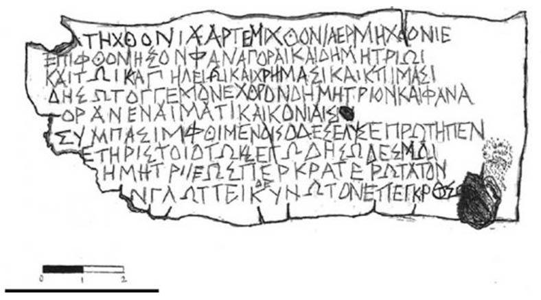 Dibujo de una antigua tablilla de maldiciones griega. (Jessica Lamont)