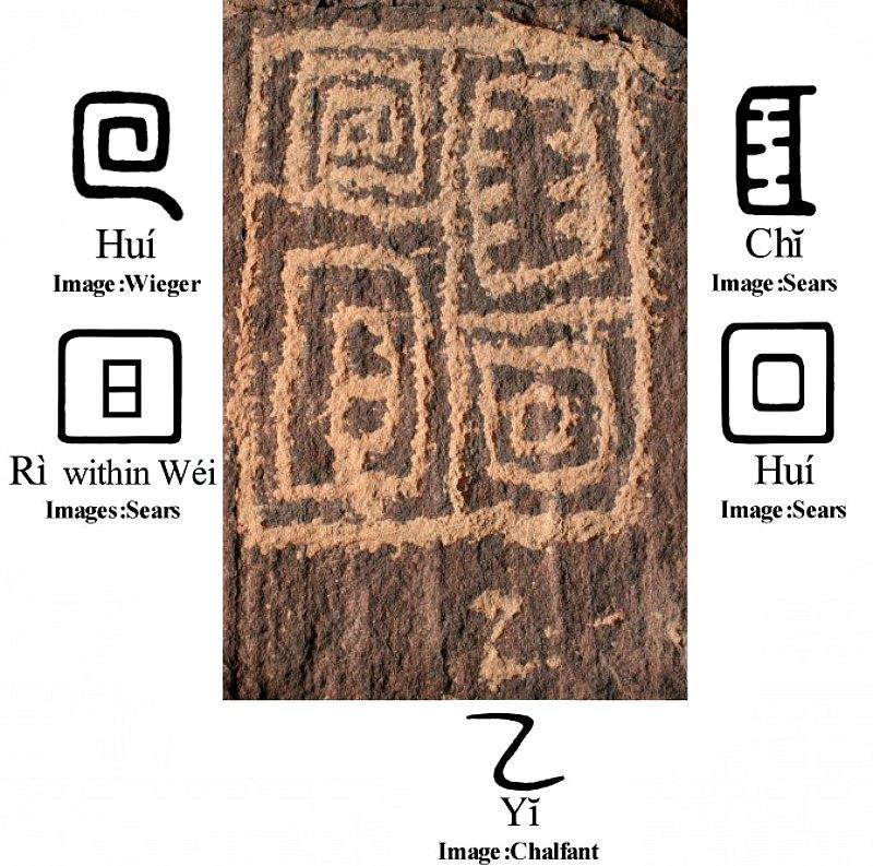 """Parte de la escritura presente en los petroglifos encontrados en un rancho privado de Arizona, Estados Unidos, """"declarando (el) retorno, (del) viaje terminado, (a la) Casa del Sol"""" (Fotografía: Cortesía de John Ruskamp/La Gran Época)"""