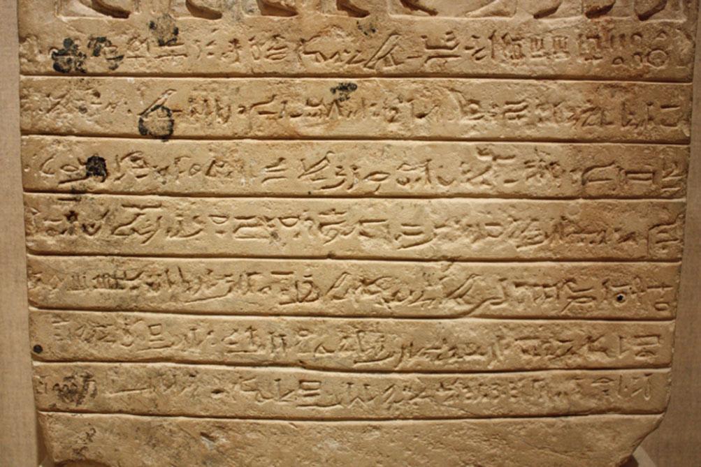 Estela del antiguo Egipto inscrita con una maldición del Tercer Período Intermedio (1070 a. C. – 653 a. C.), Museo de Brooklyn (Peter Roan/Flickr)