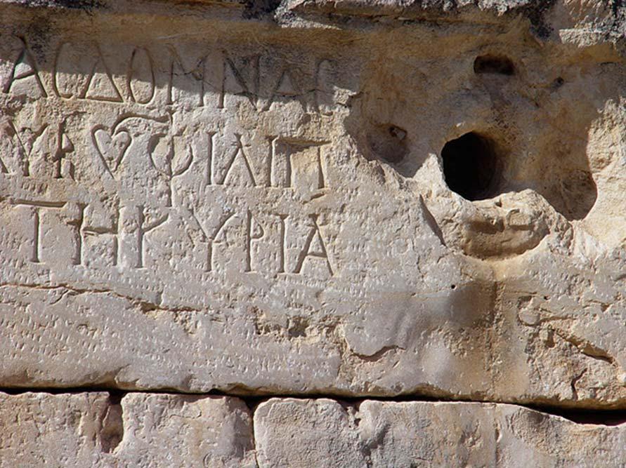 Inscripciones helenísticas en Jerash, Jordania. (CC BY-SA 4.0)