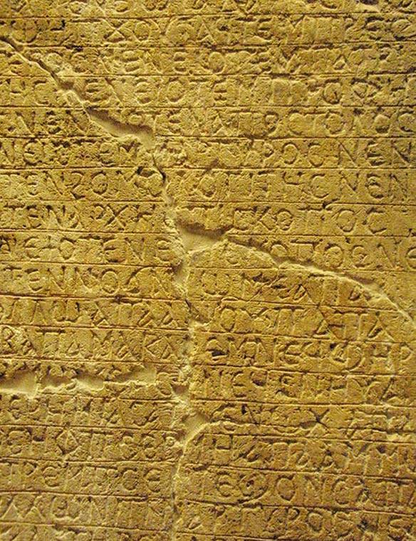 Inscripción litúrgica copta del Alto Egipto, siglos V-VI. Hallada en las colecciones de los Museos Vaticanos. (Dominio público)