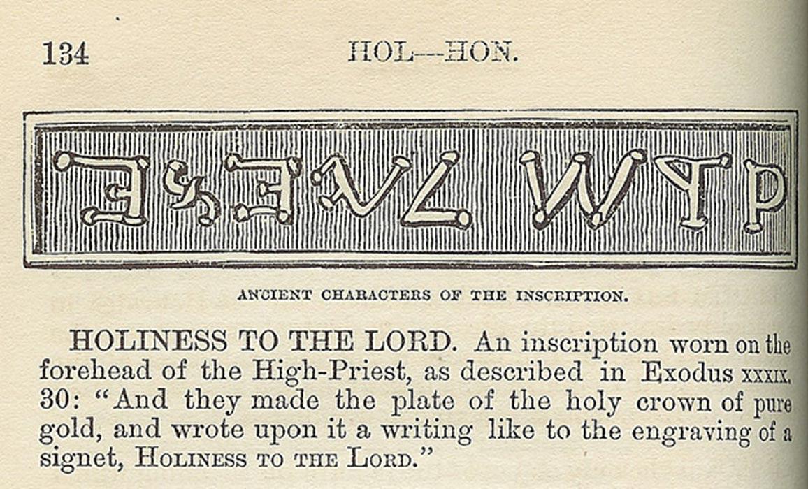Transcripción de un artista masón de la frase bíblica QDSh LYHWH en escritura paleo-hebrea (Macoy 1868: 134). (Public Domain)