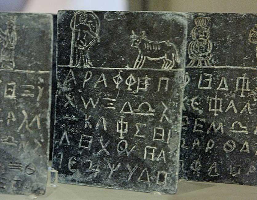 Libro de magia escrito en antiguo griego y que constaba de siete páginas con una cubierta en la que aparecían la cabeza de una mujer con velo y un hombre con barba. (Public Domain)