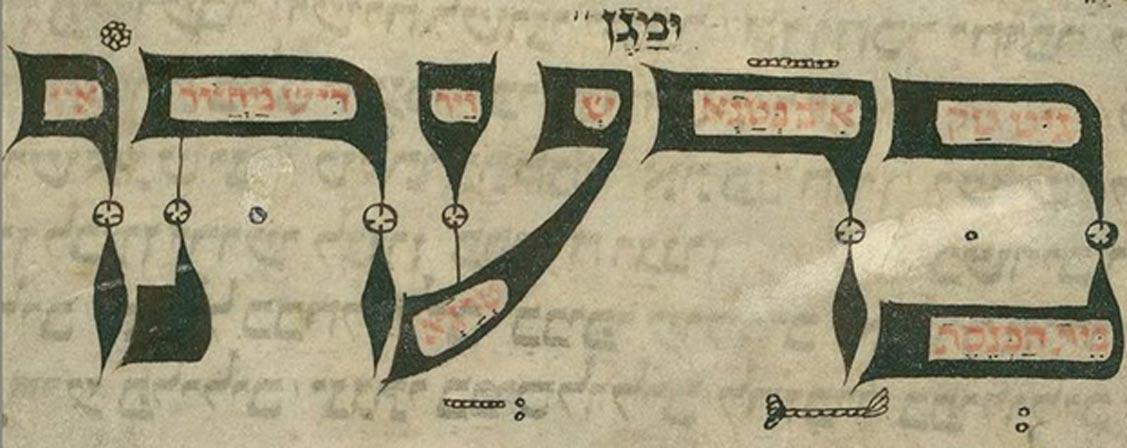 Segmento caligráfico del Mahzor de Worms, el documento literario más antiguo que ha llegado hasta nosotros escrito en yiddish. Es un libro de oraciones hebreo del año 1272. (Public Domain)