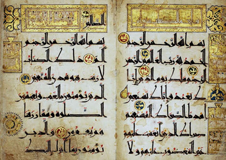 Manuscrito del Corán en escritura cúfica. Procede de Irán y data de finales del siglo XI. (Dominio público)