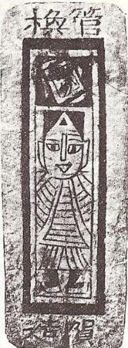 Carta impresa china datada en torno al año 1400, dinastía Ming, hallada cerca de Turpán. Mide 9,5 por 3,5 centímetros. (Public Domain)