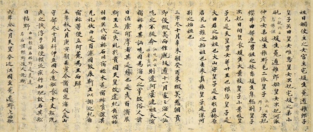 Página del Nihon Shoki, principios del período Heian (Public Domain)