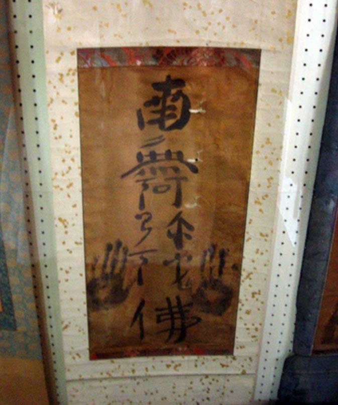 Pergamino de Tetsumonkai con la huella de sus manos impresa. Fotografía: Ken Jeremiah