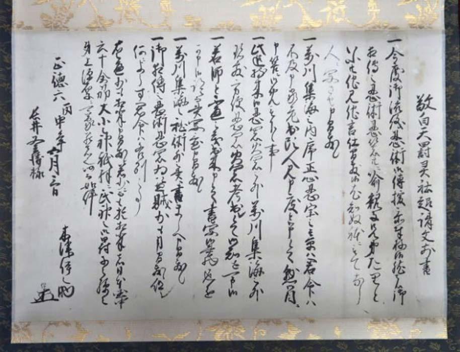 Esta imagen del juramento ninja de hace 300 años fue distribuida por el Centro Internacional de Investigaciones Ninja de la Universidad de Mie (Japón). (Fuente: Centro Internacional de Investigaciones Ninja)