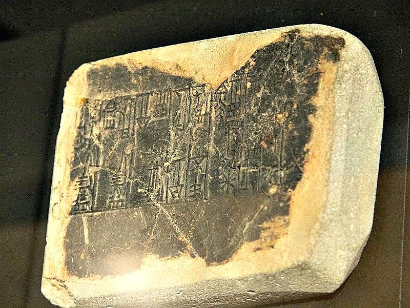 Fragmento de un sello en el que se encuentra escrito el negativo de una inscripción del rey Amar-Suen destinada al templo de Enki construido en Eridu. Galería Nacional de Praga, Palacio Kinski. (Zde/CC BY-SA 3.0)