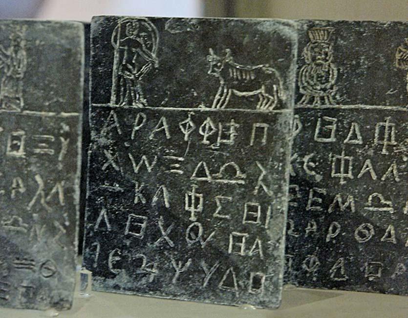 Inscripciones mágicas en tablillas de plomo datadas entre los años 300 d. C. y 500 d. C. Marie-Lan Nguyen (Public Domain)