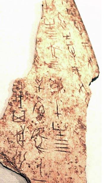 Hueso oracular de la dinastía Shang procedente de Henan, en el que aparecen inscripciones en una de las formas más antiguas de escritura china que se conocen (CC BY-SA 3.0)