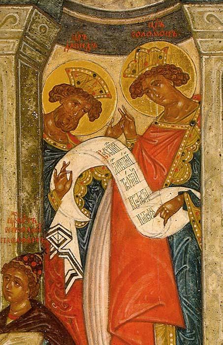David y Salomón. (CC BY SA 3.0)