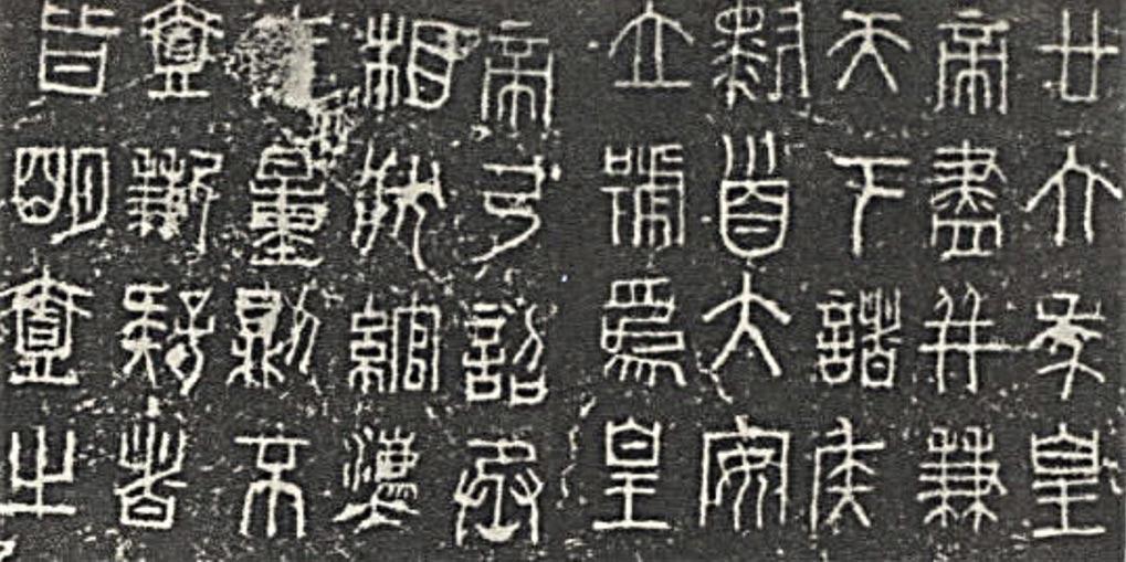 Escritura de sello sobre una placa de hierro, epitafio de la dinastía Qin. (Public Domain)
