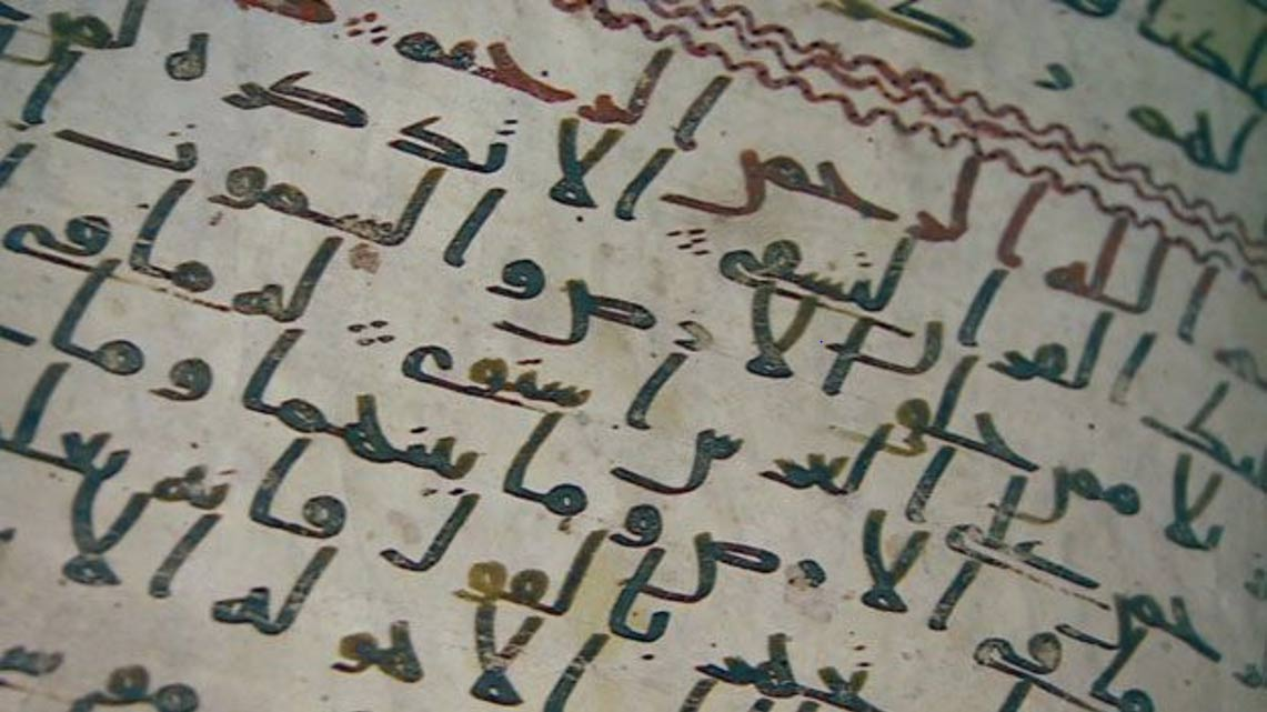 Portada-texto de una de las páginas del Corán del siglo VII que se conserva en la biblioteca de la Universidad de Birmingham.(Public Domain)
