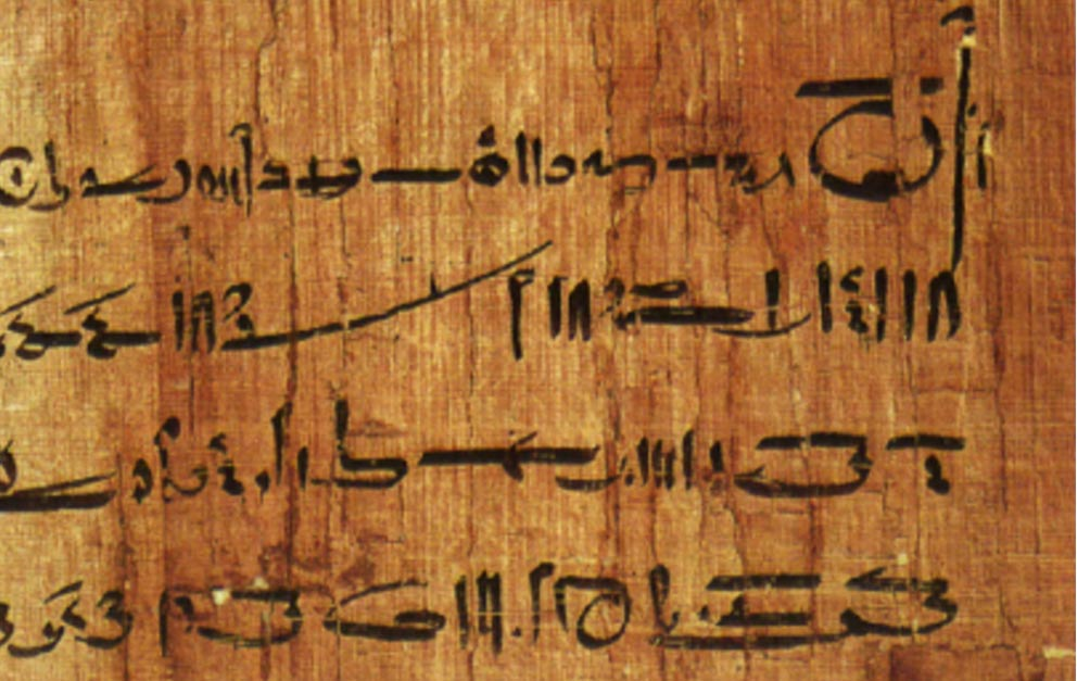 portada- Segmento del papiro Egipcio que contiene un contrato prenupcial (The Oriental Institute of the University of Chicago.)