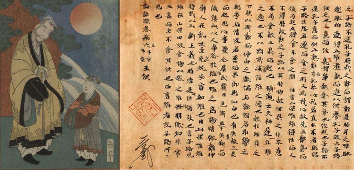 la Universidad de Keio compró un manuscrito a un comerciante de libros raros en 2017. Compuesto por veinte páginas pegadas en un pergamino, los investigadores creen que ahora han identificado el manuscrito como una recopilación de comentarios sobre las enseñanzas de Confucio producidos por el académico chino Huan Kan.