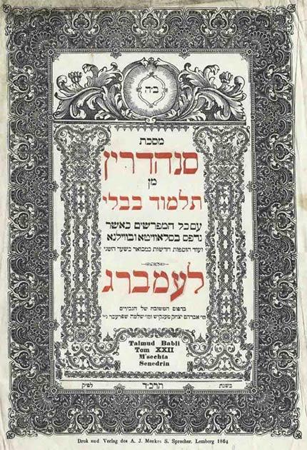 Talmud de Babilonia, vol. XXII, Masechet Sanhedrin, Edit. & Print AJ Menkes & S. Sprechner, Lwow 1864. (Biblioteca de la comunidad judía en Bielsko-Biala, Polonia / CC BY-SA 4.0)
