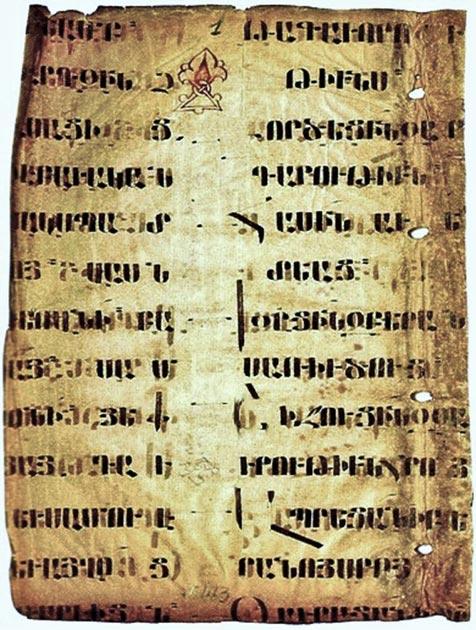 Manuscrito armenio, 5to - 6to siglo. El alfabeto armenio fue creado para preservar la cultura armenia. (Bogomolov.PL / Dominio público)