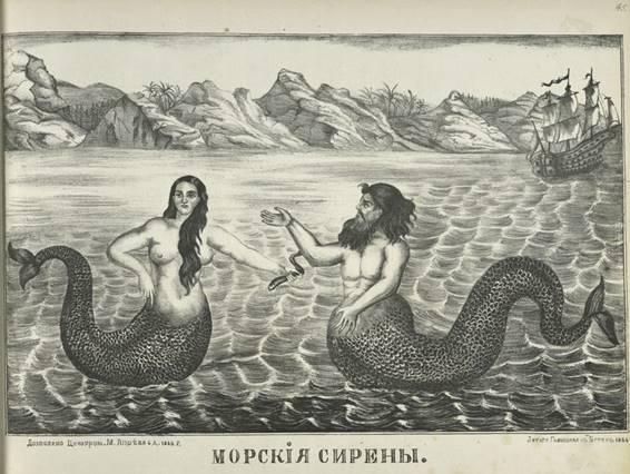 Sirena con Tritón. Dibujo ruso anónimo, 1866. (Wikimedia Commons)