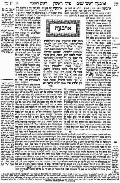 El tratado de Rosh Hashaná del Talmud de Babilonia, que establece que los verdaderos patriarcas judíos nacieron y murieron durante la Pascua en el mes judío de Nisán. (Gylatshalit / CC BY-SA 3.0)