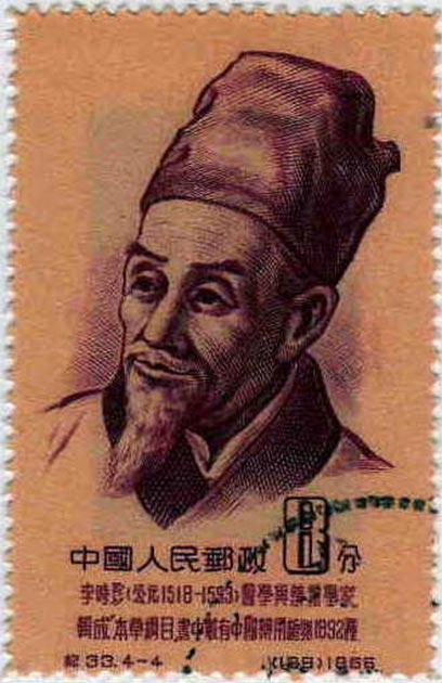 Sello con el famoso médico Li Shizhen en él. (Correo de China / Dominio público)