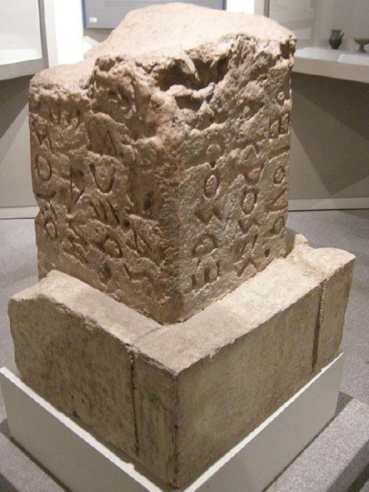 Reproducción del bloque de piedra Lapis Níger con la inscripción en latín antiguo. (Sailko /CC BY-SA 3.0)