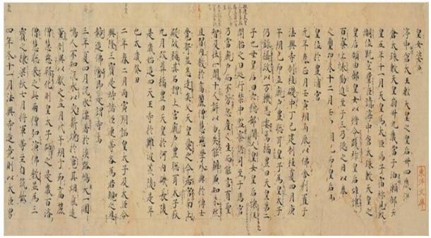 Las Crónicas de Japón (日本書紀, Nihon Shoki). Circa 1.100 Autor desconocido.