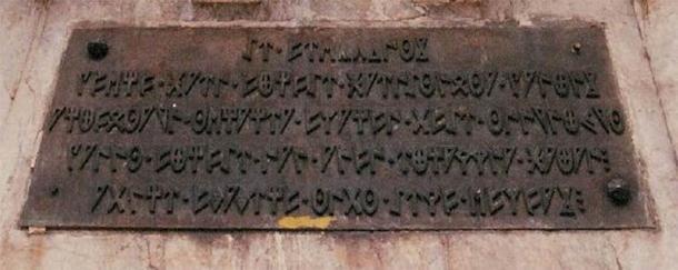 Una de las cinco placas del Monumento a los Fueros (Paseo de Sarasate, Pamplona). Éste fue escrito en 1905 en lengua vasca y en una adaptación de la escritura ibérica nororiental. (CC BY SA 3.0)
