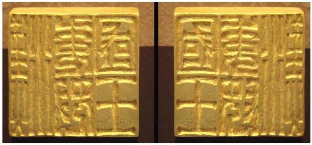 """El sello de oro fue concedido """"al Rey de Wa"""" por el Emperador Guangwu de Han. Fotografía por PHGCOM, 2006, réplica del Museo del Oro de Toi."""