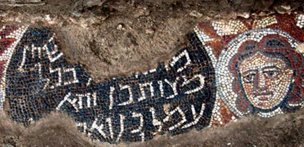 Portada - Antiguo mosaico de la sinagoga de Huqoq - inscripción y rostro. Fuente: CC BY-SA 3.0