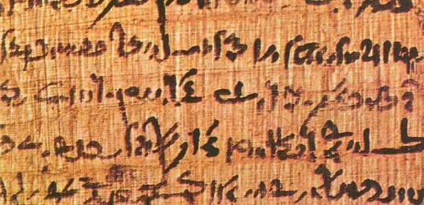 Portada - Papiro (P. BM EA 10591 recto columna IX, principio de las líneas 13-17). (Dominio público)