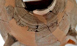 2-Portada-La inscripción canaanita - la vasija cerámica de gran tamaño data de hace 3.jpg