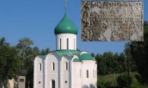 Portada-Principal: Catedral de la Transfiguración del Salvador de Pereslavl-Zaleski (Public Domain). Detalle: Inscripción hallada en la columna izquierda de esta catedral rusa en la que aparecen los nombres de los asesinos del Gran Príncipe Andrei Bogolyubski. Imagen: Discovery News.