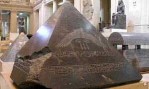Portada - Piedra Benben (piramidión) de la pirámide de Amenemhat III, Museo Egipcio de El Cairo (Wikimedia)