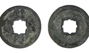 Portada - La desgastada moneda china de aleación de cobre fundido, de la dinastía Song del Norte (960 d. C. – 1127 d. C.), acuñada durante el reinado de Xining entre los años 1068 y 1077 y encontrada en Gran Bretaña.