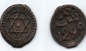 Portada-Moneda marroquí de 4 Falus del año 1873-74 con un Sello de Salomón en una de sus caras. Fotografía: (CC BY-SA 3.0).