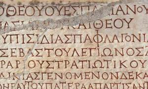 Griego antiguo escrito en piedra en Éfeso, Turquía (Nikolai Sorokin / Adobe Stock)