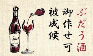Se cree que la vinificación doméstica japonesa, que comenzó en 1627 d.C., terminó a raíz del traslado del clan Hosokawa al dominio Higo (actual prefectura de Kumamoto).